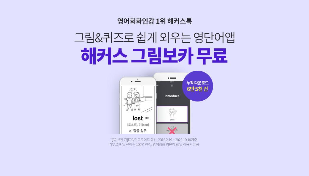 해커스 그림보카 어플 무료, 어플 영어단어 학습, 영어공부 앱