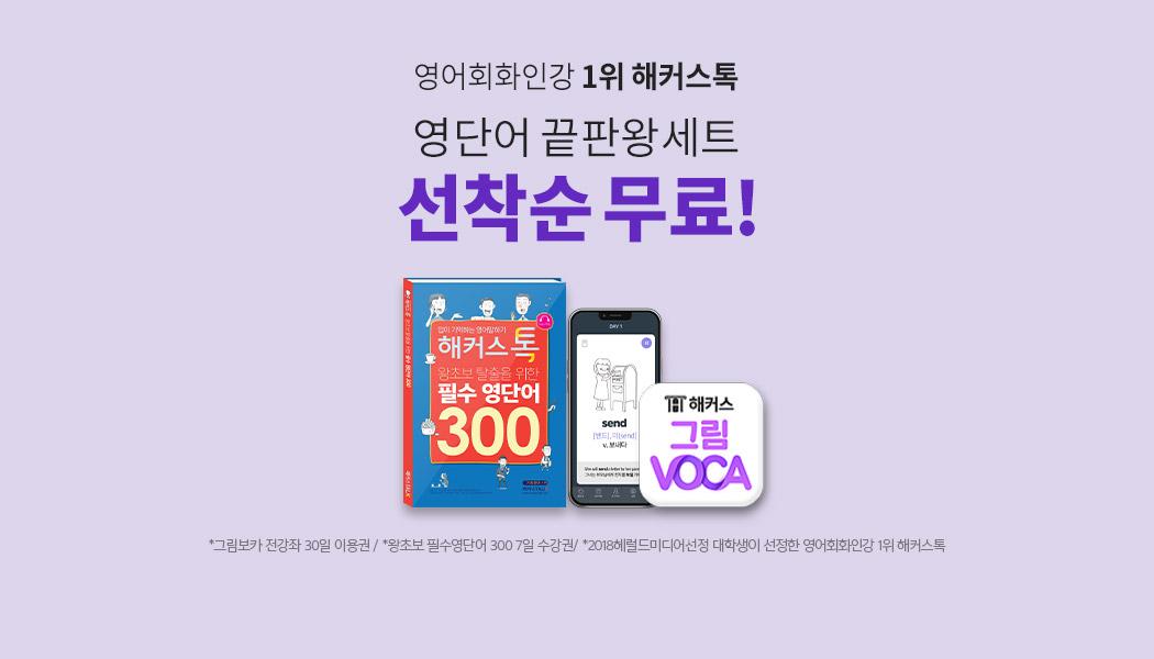 해커스톡, 영단어, 기초영단어, 무료배포