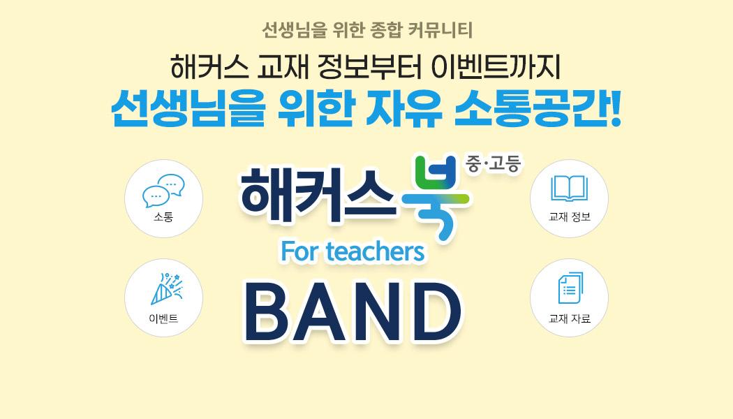 해커스북 밴드, 해커스 밴드, 밴드, 선생님용 밴드
